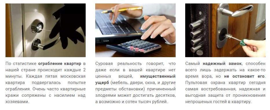 Screenshot 24 - Охрана жилых комплексов Киев